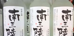 南三陸オリジナル焼酎が 本日入荷致!